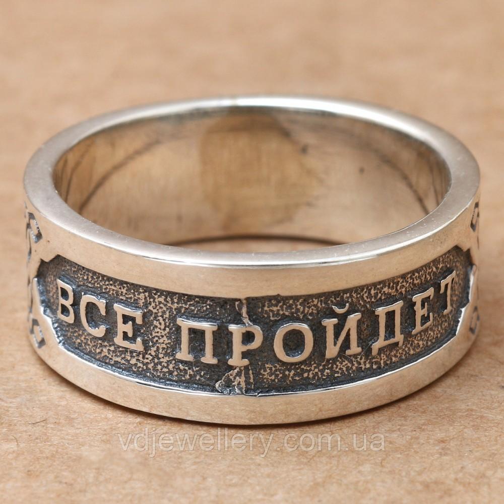 """Серебряное кольцо """"Всё пройдёт"""" 66КЮ"""