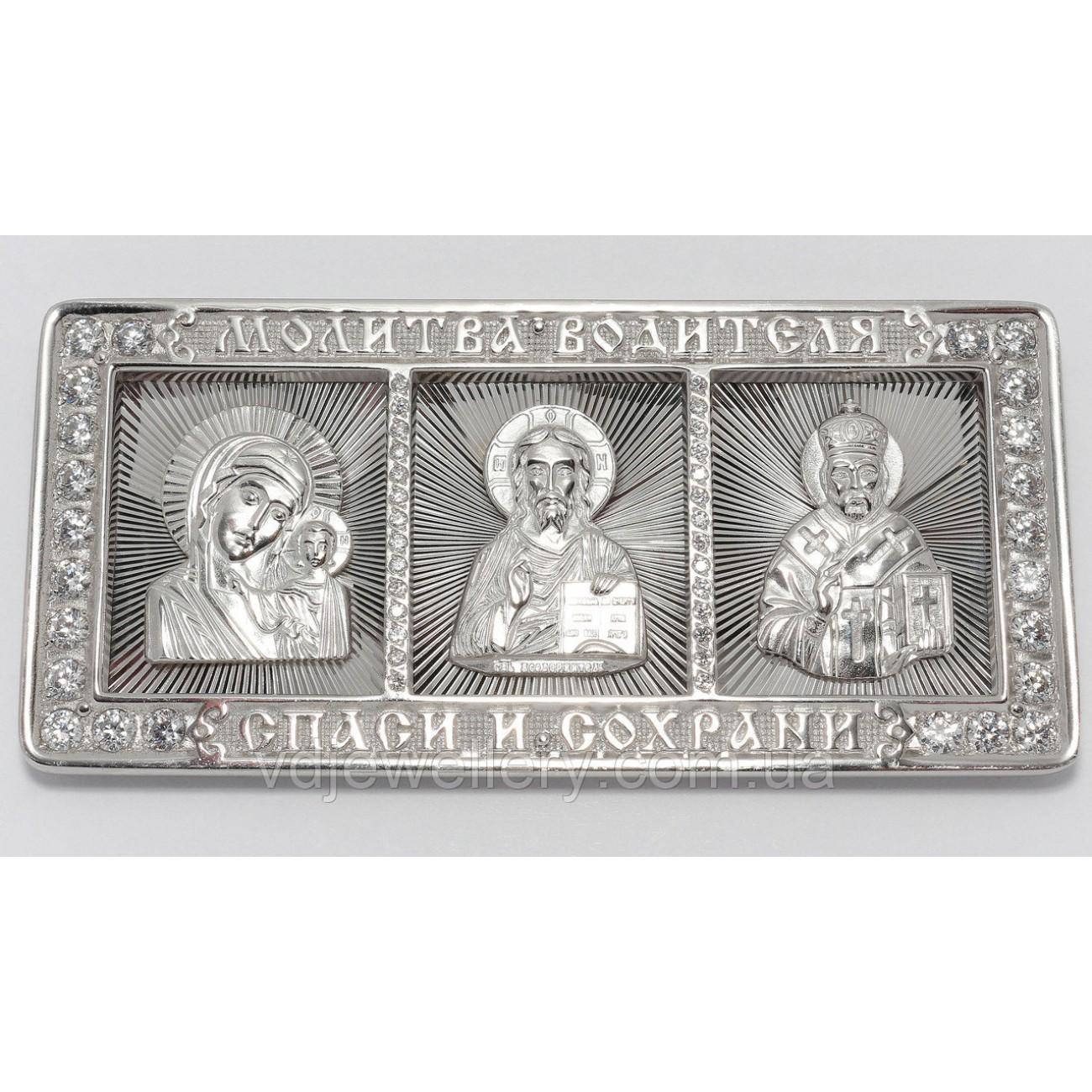 Серебряная дорожная икона ИХ-05