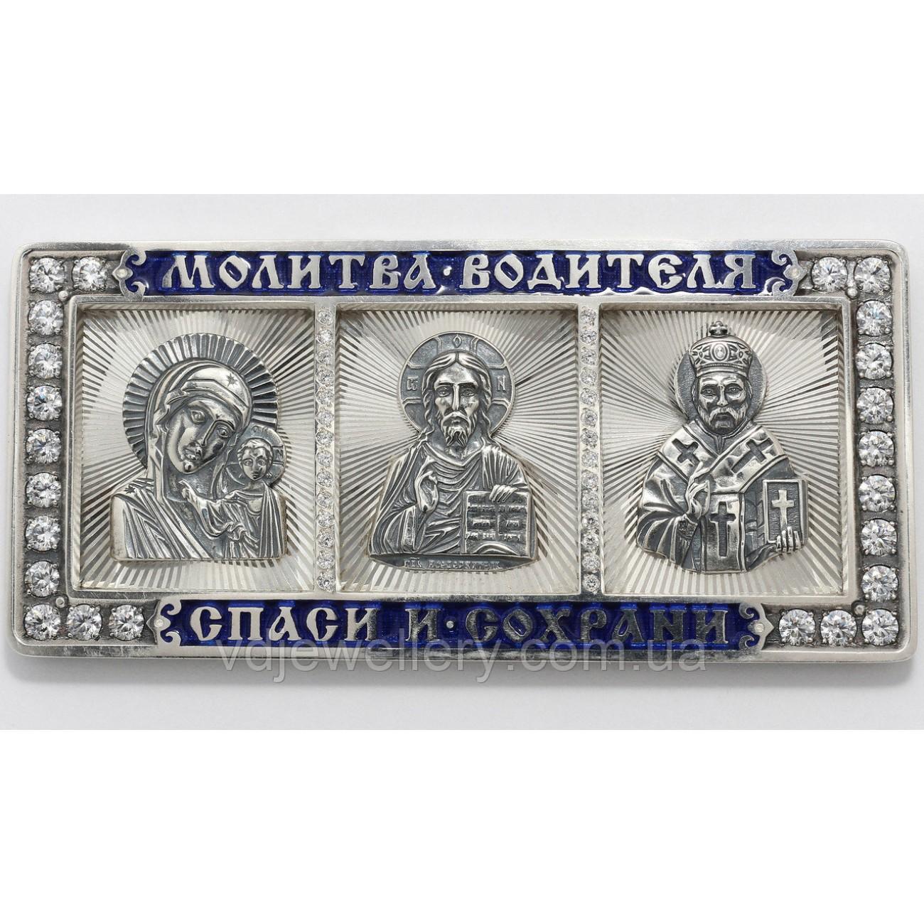 Серебряная дорожная икона ИХ-08