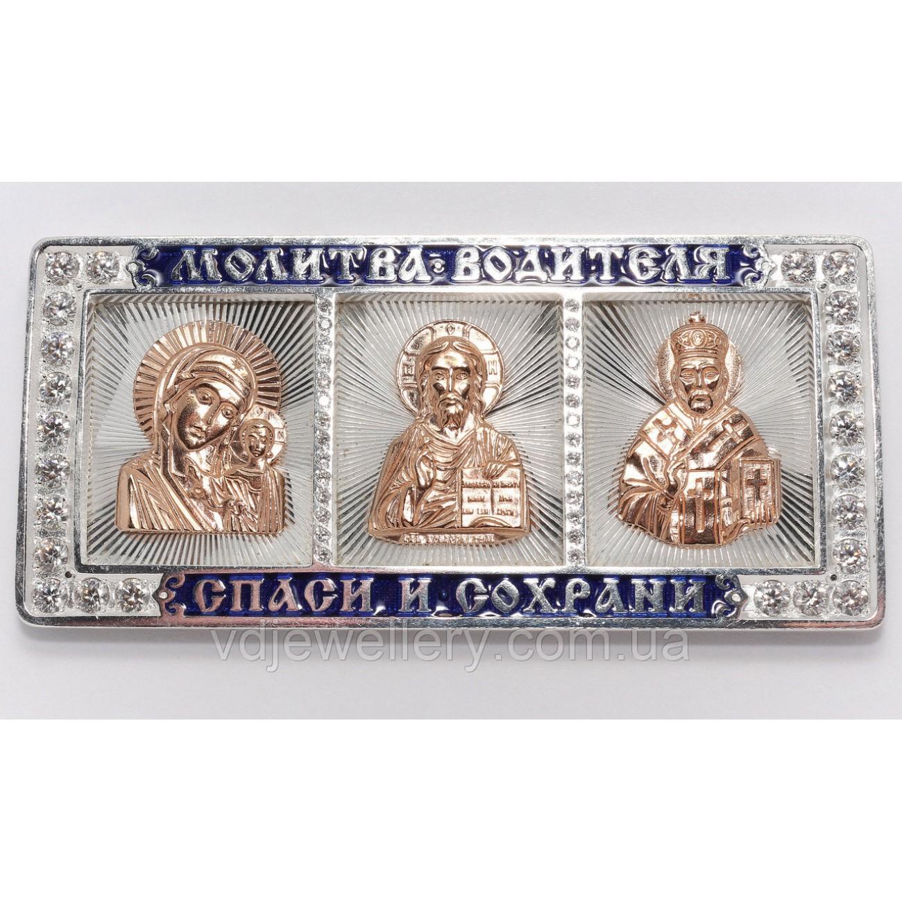 Серебряная дорожная икона ИХ-06