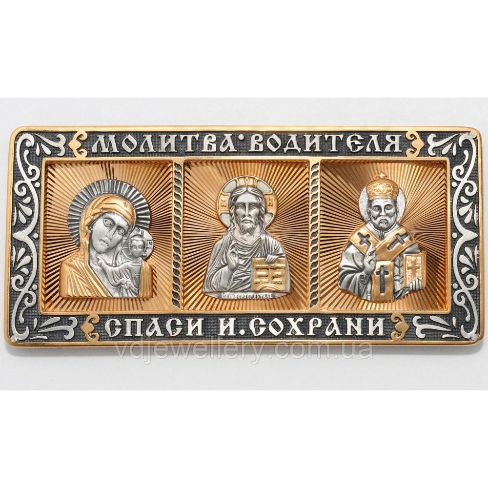 Серебряная дорожная икона ИХ-09