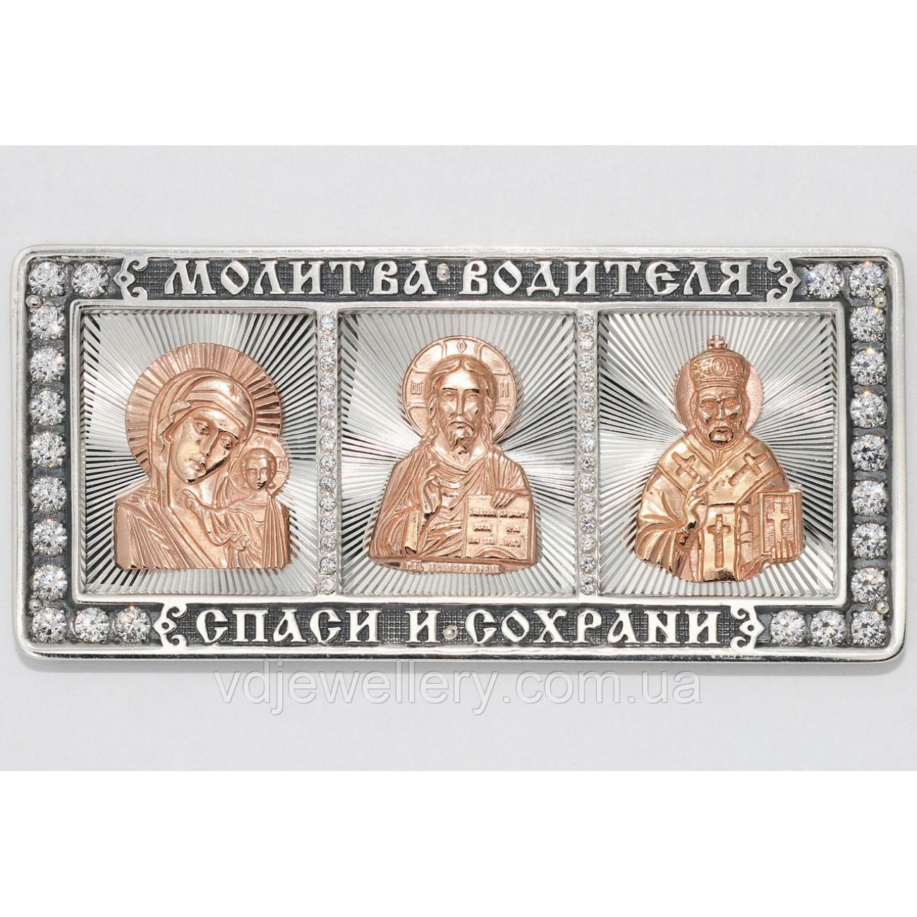 Серебряная дорожная икона ИХ-11