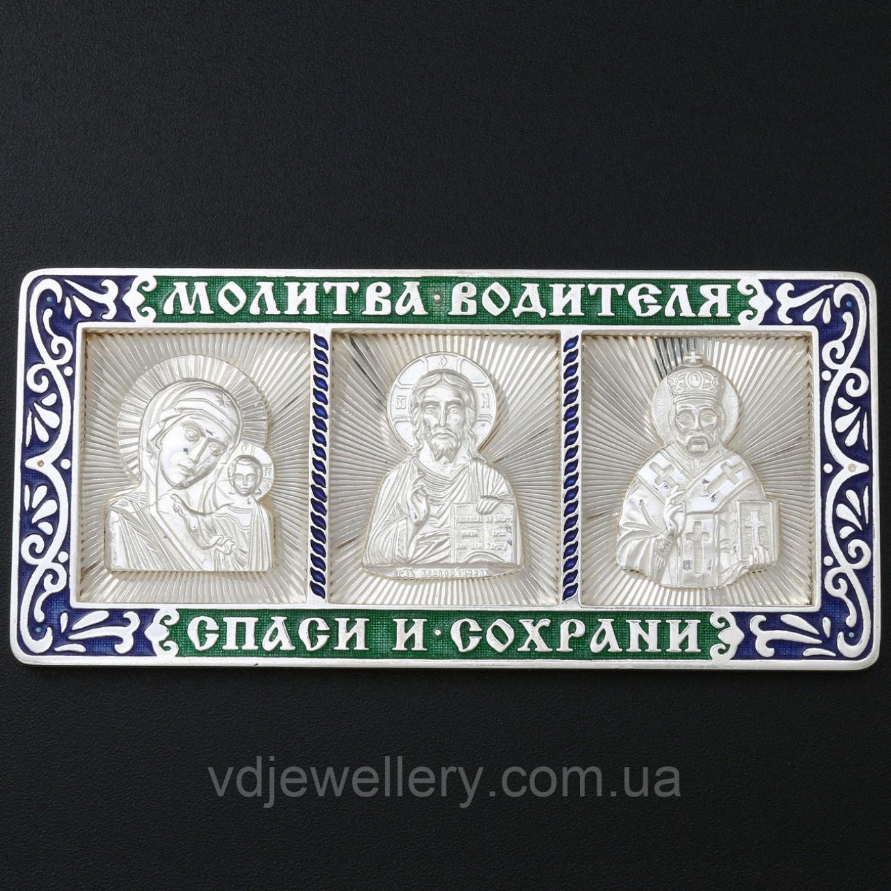 Серебряная дорожная икона ИХ-04