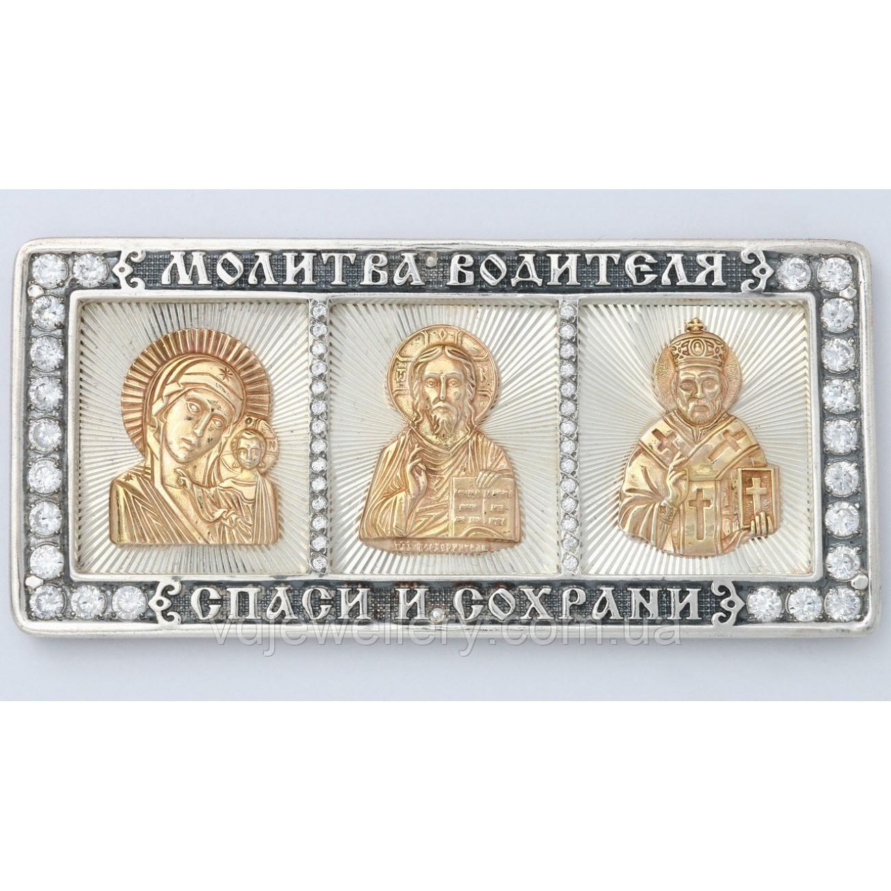 Серебряная дорожная икона ИХ-02
