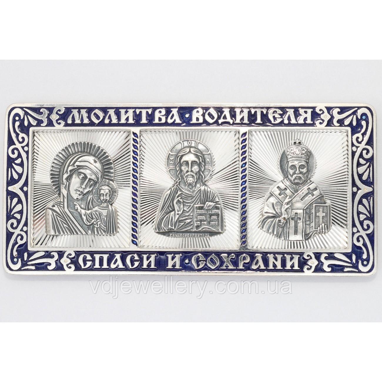 Серебряная дорожная икона ИХ-12