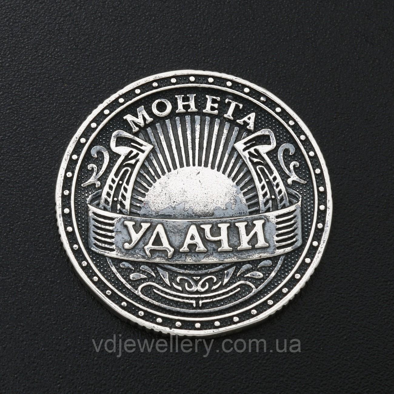 """Серебряный сувенир """"Монета удачи"""" СВМ1"""